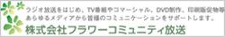 フラワーコミュニティー放送