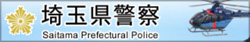 埼玉県警本部