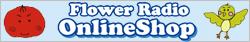 フラワーラジオSHOP