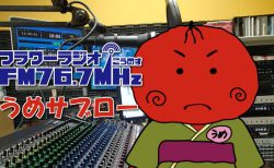 《ラジオリレー》フラワーラジオ