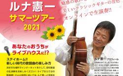 「ルナ憲一サマーツアー2021」有料配信ライブ開催